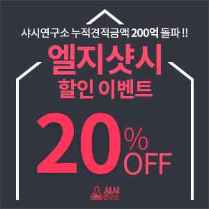 샤시연구소 누적견적금액 200억 돌파!!